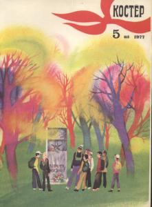 Костер 1977 №05