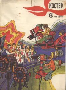 Костер 1977 №06