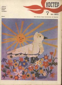 Костер 1977 №07