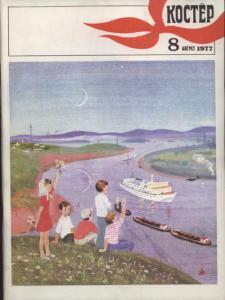 Костер 1977 №08