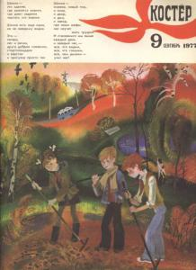 Костер 1977 №09