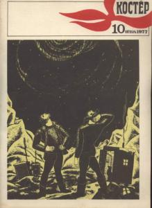 Костер 1977 №10