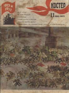 Костер 1977 №11