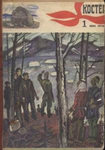 Костёр 1978 №01