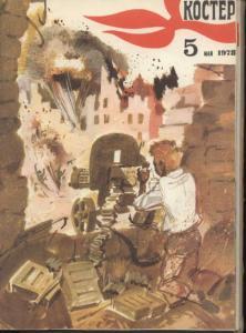 Костёр 1978 №05