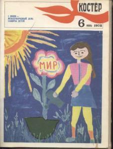 Костёр 1978 №06
