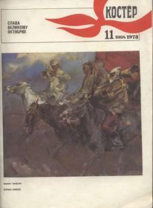 Костёр 1978 №11
