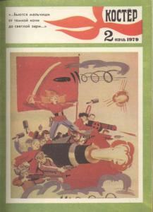Костёр 1979 №02