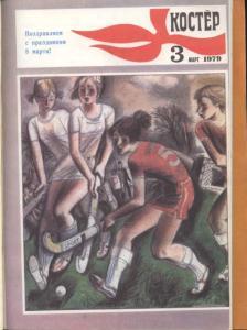 Костёр 1979 №03