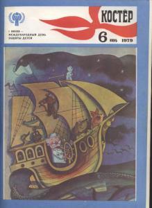 Костёр 1979 №06