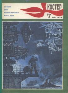 Костёр 1979 №07