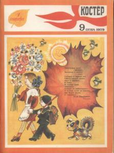 Костёр 1979 №09