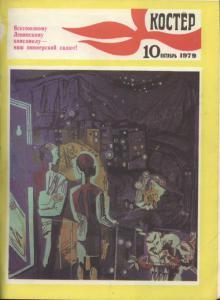 Костёр 1979 №10