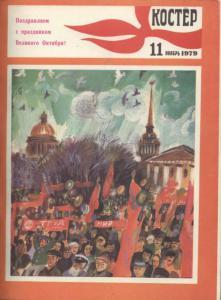 Костёр 1979 №11
