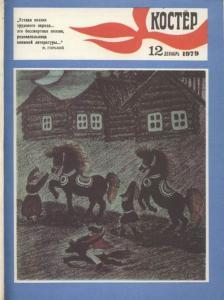 Костер 1979 №12