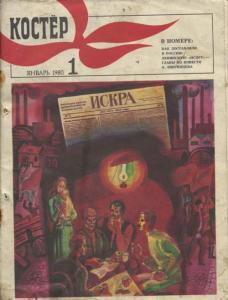Костер 1980 №01
