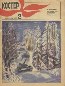 Костер 1980 №02