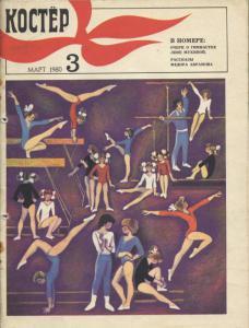 Костер 1980 №03