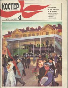 Костер 1980 №04