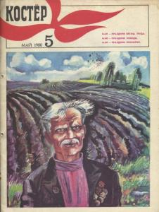 Костер 1980 №05