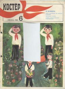 Костер 1980 №06