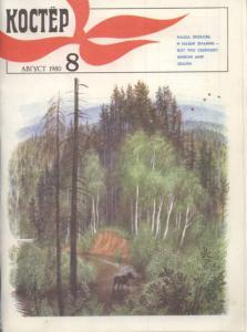 Костёр 1980 №08