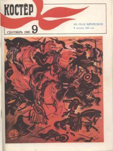 Костёр 1980 №09