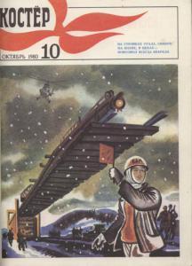 Костёр 1980 №10
