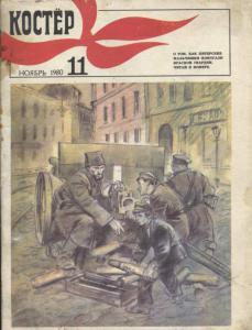 Костер 1980 №11