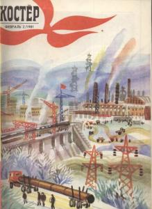 Костёр 1981 №02