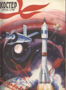 Костер 1981 №04