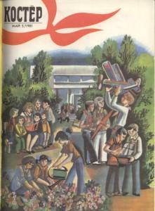 Костёр 1981 №05