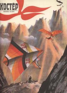 Костер 1981 №06