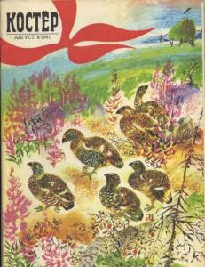 Костер 1981 №08