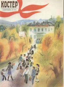 Костер 1981 №09