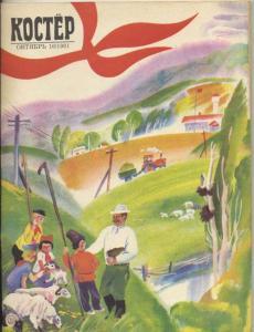 Костер 1981 №10