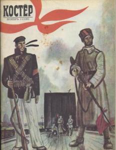 Костер 1981 №11