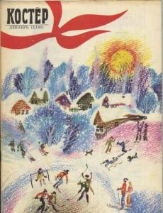 Костер 1981 №12