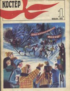 Костер 1982 №01