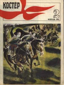 Костёр 1982 №02