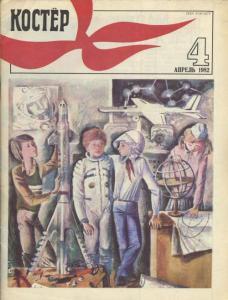 Костер 1982 №04