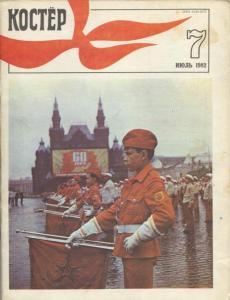 Костер 1982 №07