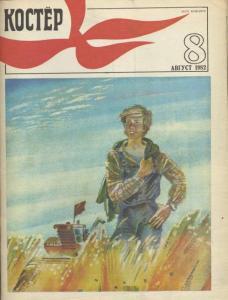 Костер 1982 №08