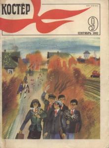 Костёр 1982 №09