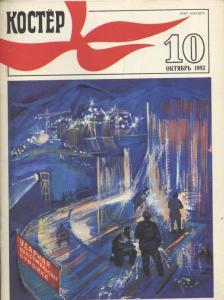 Костер 1982 №10