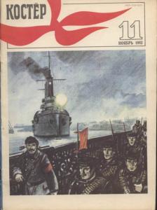 Костер 1982 №11