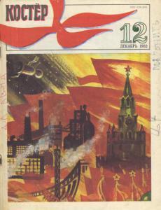 Костер 1982 №12