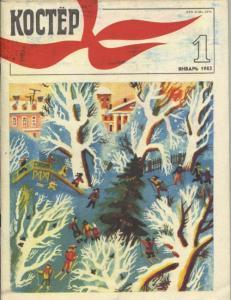 Костер 1983 №01