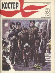 Костер 1983 №02