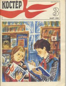Костер 1983 №03